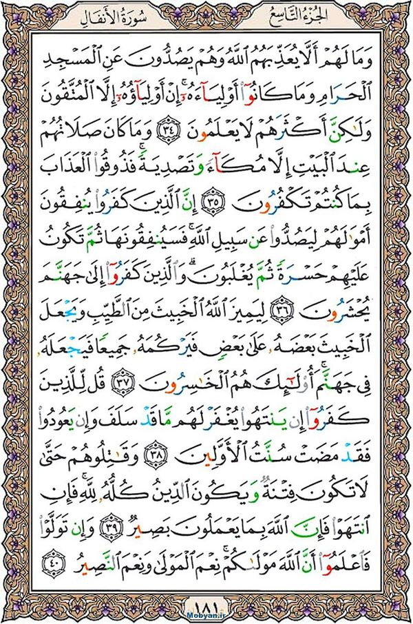 قرآن  عثمان طه با کیفیت بالا صفحه 181