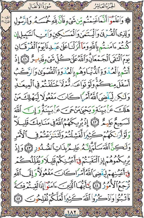 قرآن  عثمان طه با کیفیت بالا صفحه 182