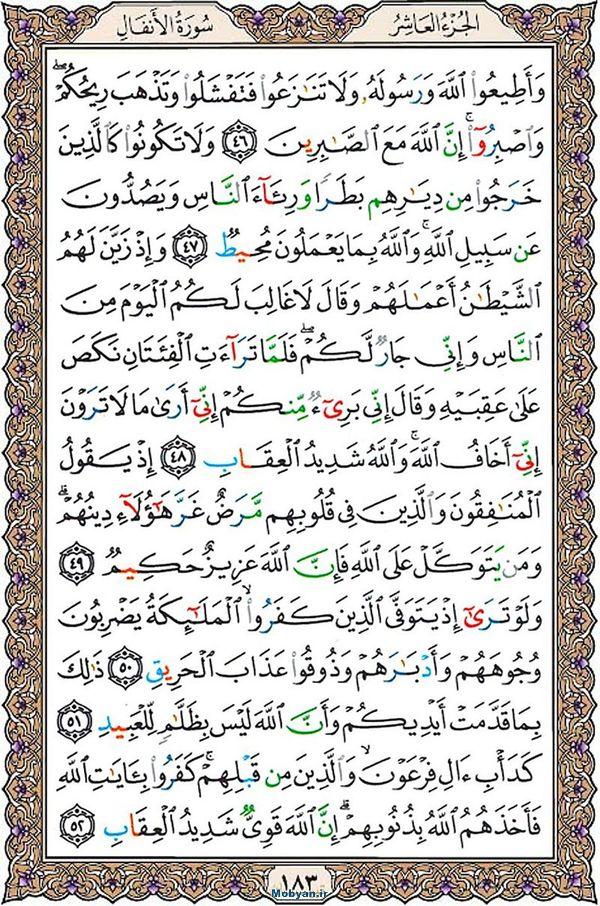 قرآن  عثمان طه با کیفیت بالا صفحه 183