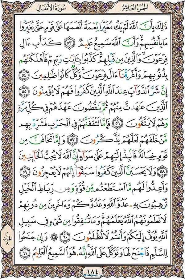 قرآن  عثمان طه با کیفیت بالا صفحه 184