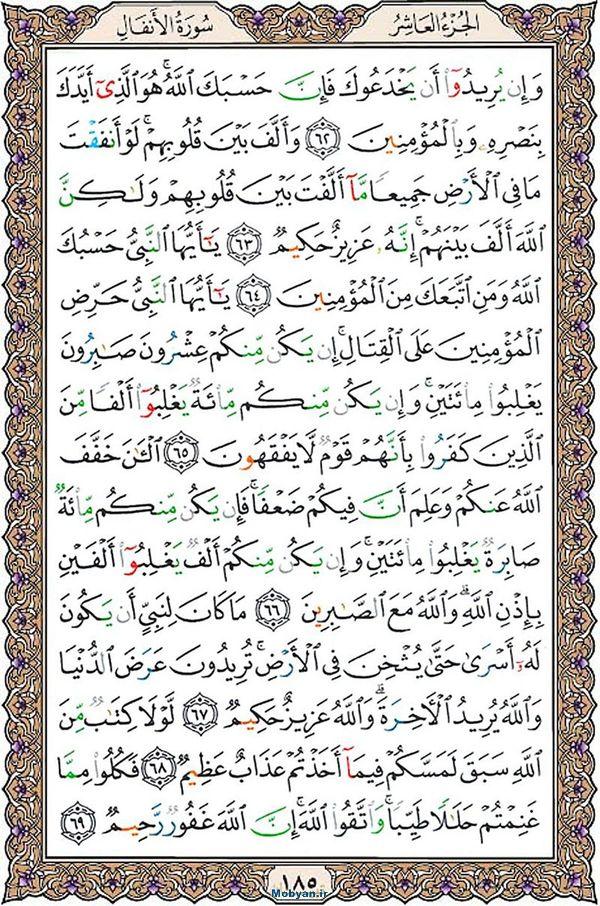 قرآن  عثمان طه با کیفیت بالا صفحه 185