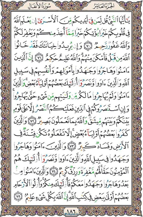 قرآن  عثمان طه با کیفیت بالا صفحه 186