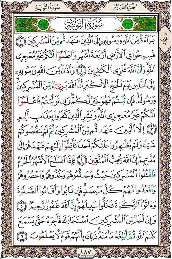 قرآن  عثمان طه با کیفیت بالا صفحه 187