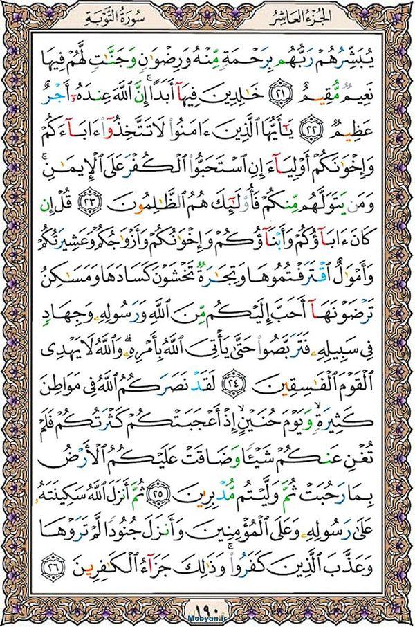 قرآن  عثمان طه با کیفیت بالا صفحه 190