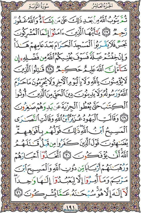 قرآن  عثمان طه با کیفیت بالا صفحه 191