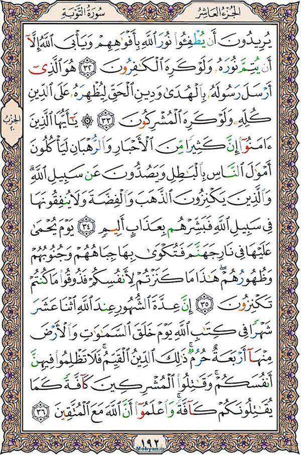 قرآن  عثمان طه با کیفیت بالا صفحه 192
