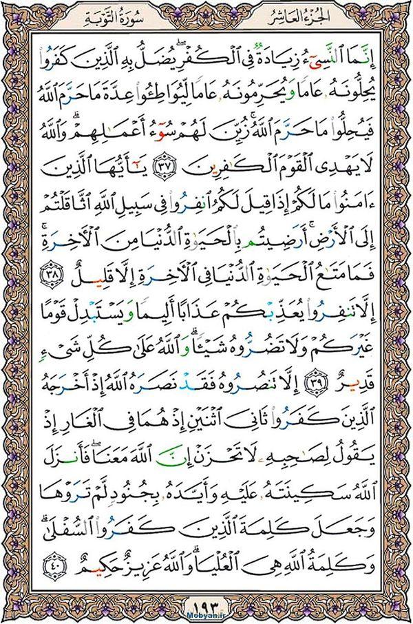 قرآن  عثمان طه با کیفیت بالا صفحه 193