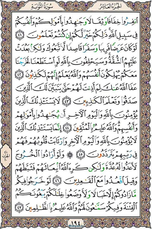 قرآن  عثمان طه با کیفیت بالا صفحه 194