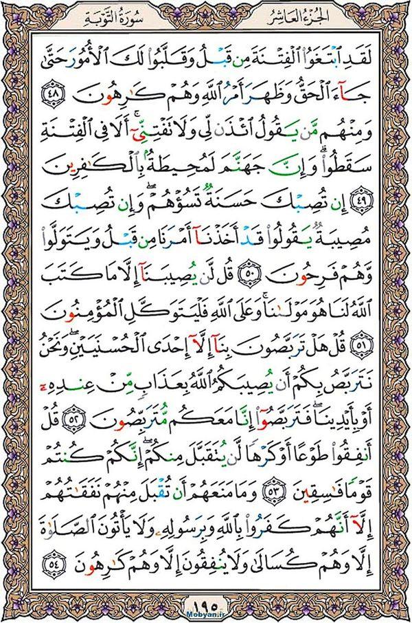 قرآن  عثمان طه با کیفیت بالا صفحه 195