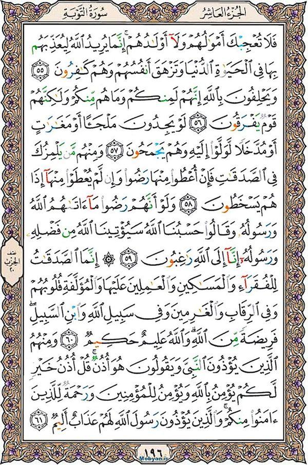 قرآن  عثمان طه با کیفیت بالا صفحه 196