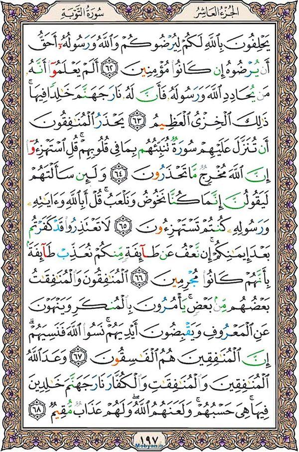 قرآن  عثمان طه با کیفیت بالا صفحه 197
