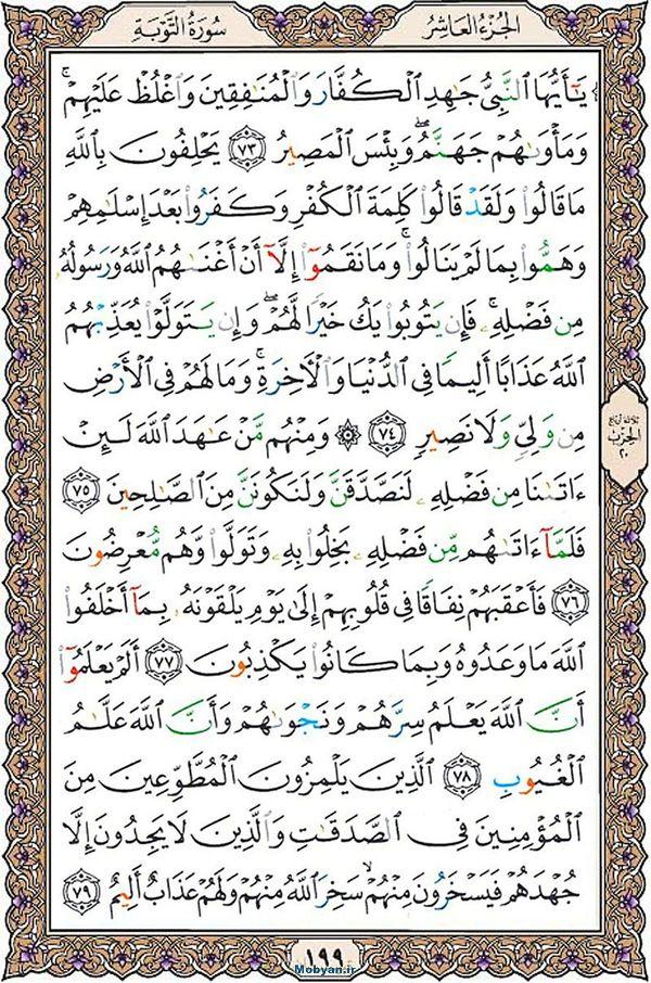 قرآن  عثمان طه با کیفیت بالا صفحه 199