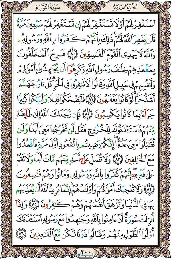 قرآن  عثمان طه با کیفیت بالا صفحه 200