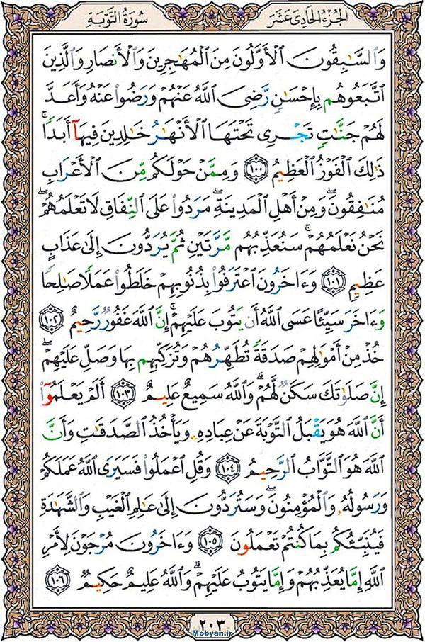 قرآن  عثمان طه با کیفیت بالا صفحه 203