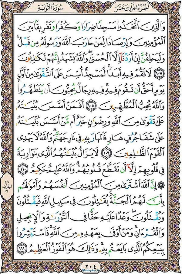 قرآن  عثمان طه با کیفیت بالا صفحه 204