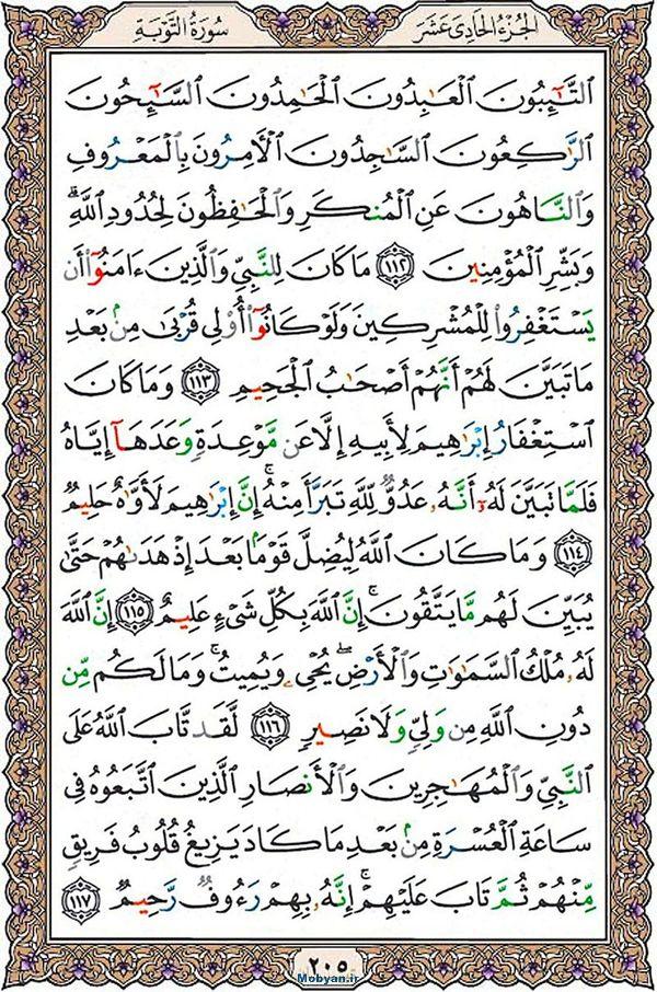 قرآن  عثمان طه با کیفیت بالا صفحه 205