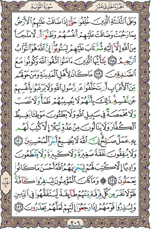 قرآن  عثمان طه با کیفیت بالا صفحه 206