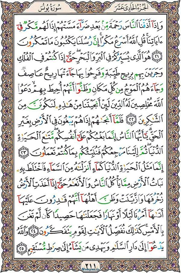 قرآن  عثمان طه با کیفیت بالا صفحه 211
