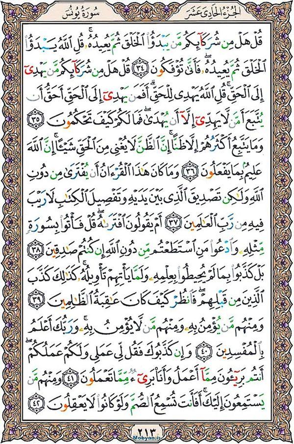 قرآن  عثمان طه با کیفیت بالا صفحه 213