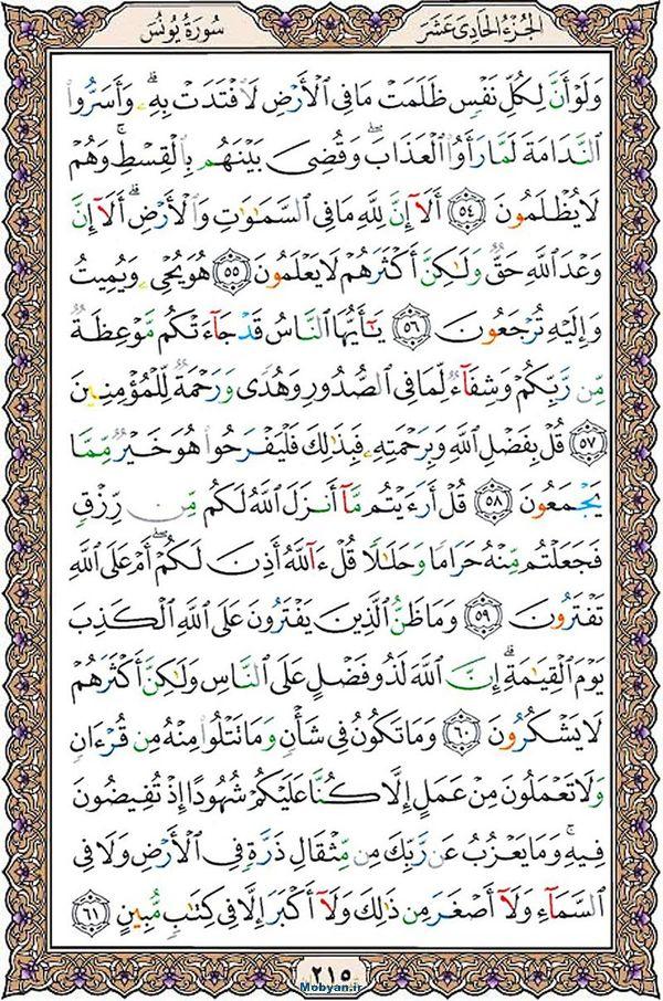 قرآن  عثمان طه با کیفیت بالا صفحه 215