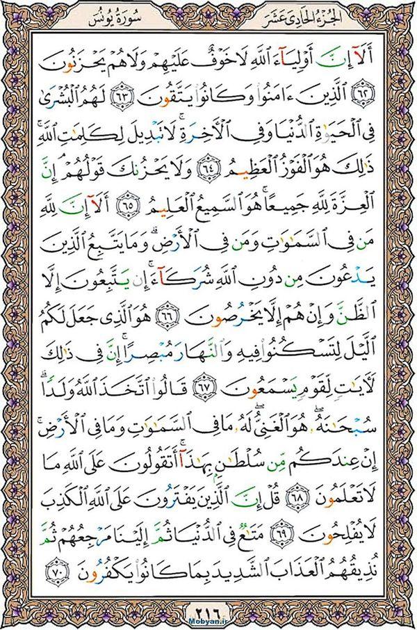 قرآن  عثمان طه با کیفیت بالا صفحه 216