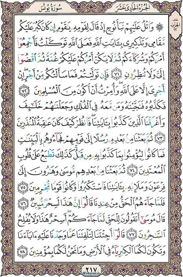 قرآن  عثمان طه با کیفیت بالا صفحه 217