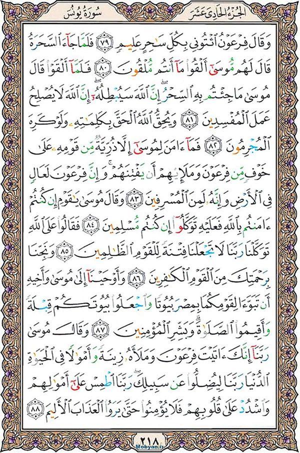 قرآن  عثمان طه با کیفیت بالا صفحه 218