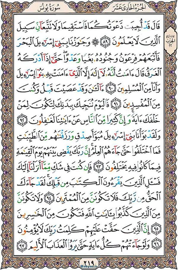 قرآن  عثمان طه با کیفیت بالا صفحه 219