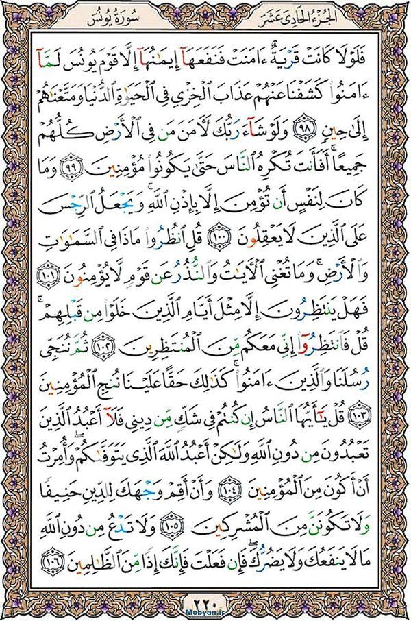 قرآن  عثمان طه با کیفیت بالا صفحه 220