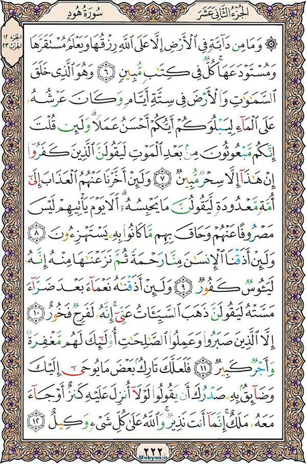 قرآن  عثمان طه با کیفیت بالا صفحه 222