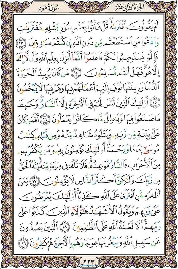 قرآن  عثمان طه با کیفیت بالا صفحه 223