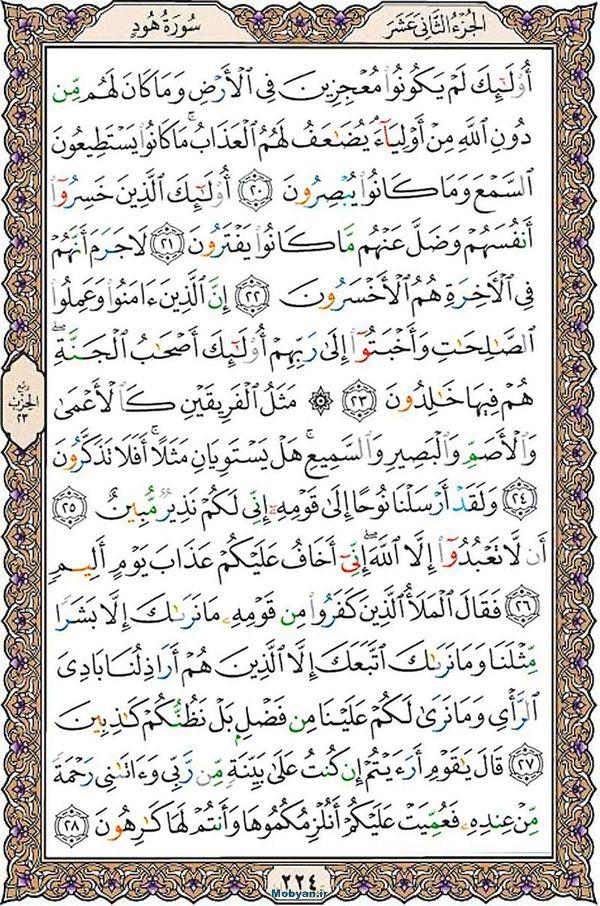 قرآن  عثمان طه با کیفیت بالا صفحه 224