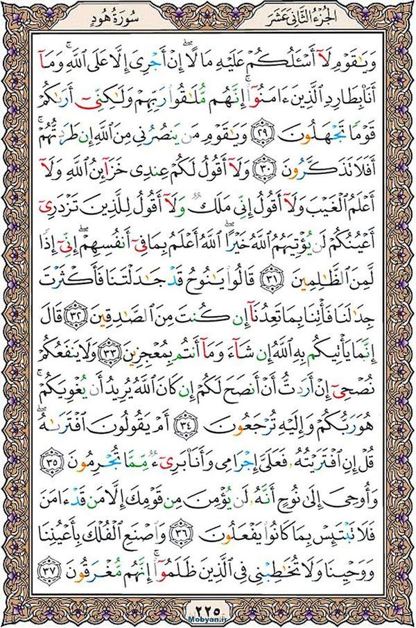 قرآن  عثمان طه با کیفیت بالا صفحه 225