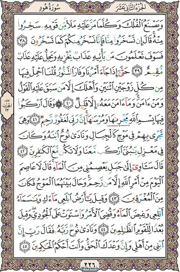 قرآن  عثمان طه با کیفیت بالا صفحه 226