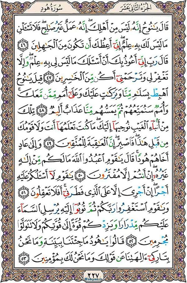 قرآن  عثمان طه با کیفیت بالا صفحه 227