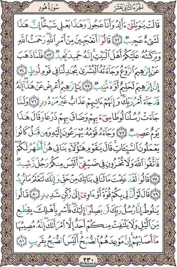 قرآن  عثمان طه با کیفیت بالا صفحه 230
