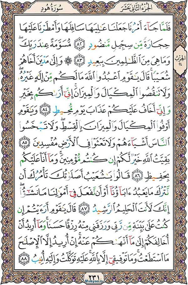 قرآن  عثمان طه با کیفیت بالا صفحه 231