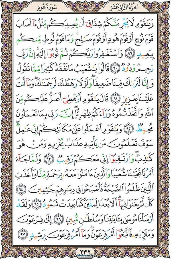 قرآن  عثمان طه با کیفیت بالا صفحه 232