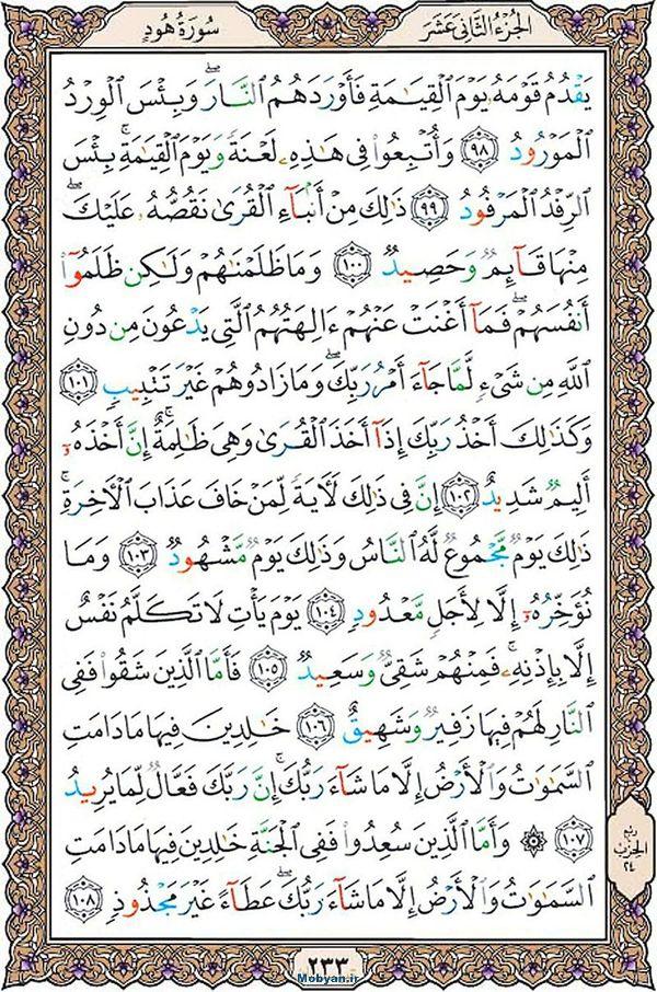قرآن  عثمان طه با کیفیت بالا صفحه 233
