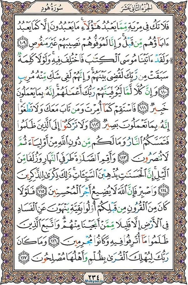 قرآن  عثمان طه با کیفیت بالا صفحه 234
