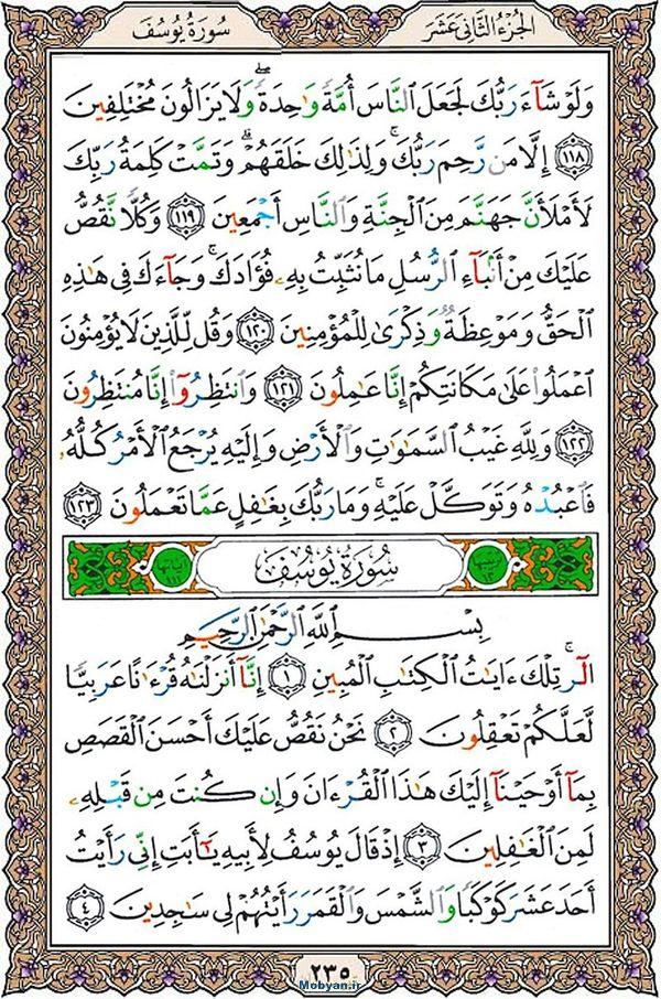 قرآن  عثمان طه با کیفیت بالا صفحه 235