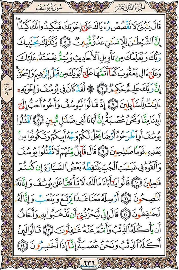قرآن  عثمان طه با کیفیت بالا صفحه 236