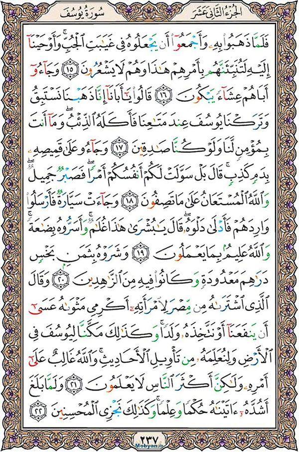 قرآن  عثمان طه با کیفیت بالا صفحه 237