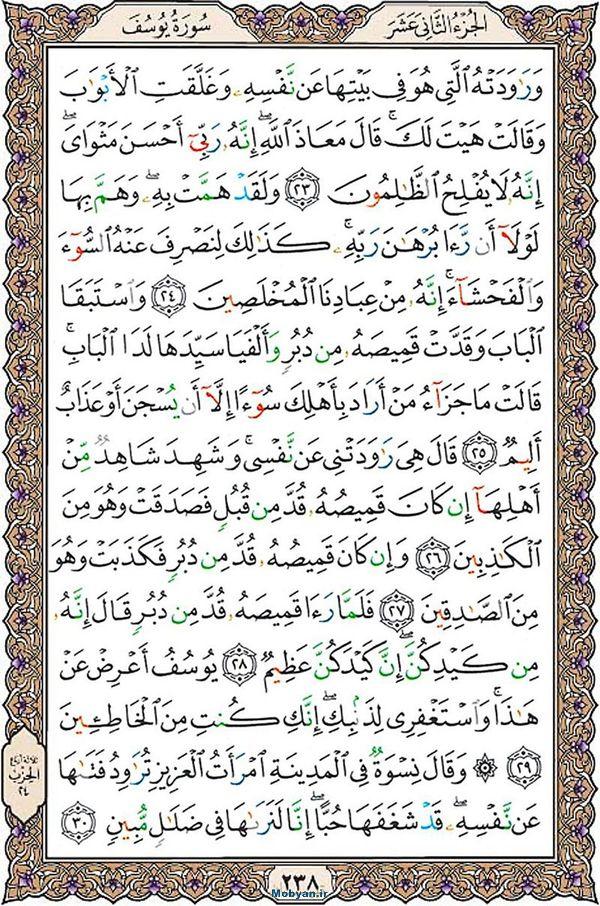 قرآن  عثمان طه با کیفیت بالا صفحه 238