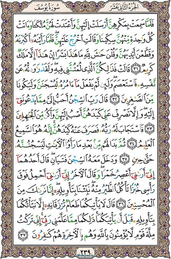 قرآن  عثمان طه با کیفیت بالا صفحه 239