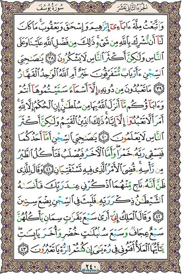 قرآن  عثمان طه با کیفیت بالا صفحه 240
