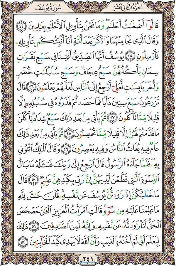 قرآن  عثمان طه با کیفیت بالا صفحه 241