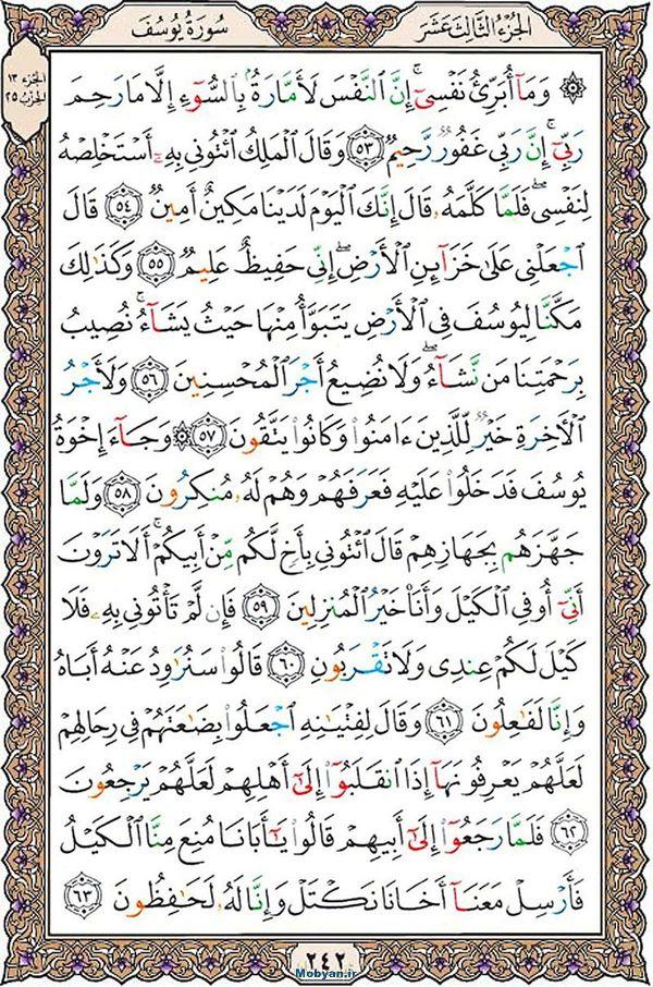 قرآن  عثمان طه با کیفیت بالا صفحه 242