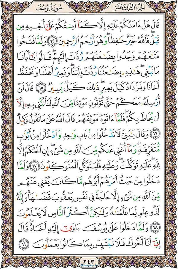 قرآن  عثمان طه با کیفیت بالا صفحه 243
