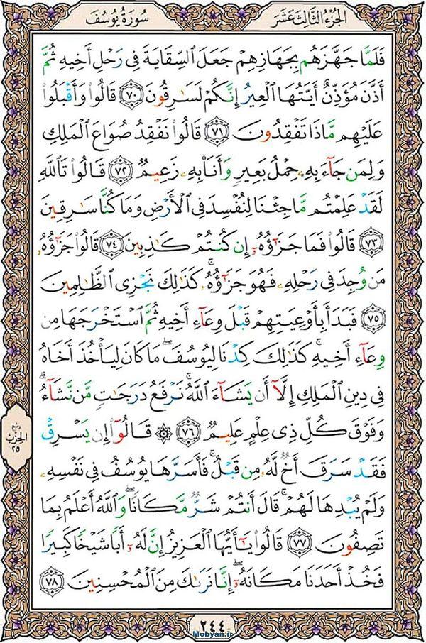 قرآن  عثمان طه با کیفیت بالا صفحه 244